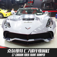 Body Kit For 2014-2015 Chevrolet Corvette C7 BKSS Style Auto Parts Bumpers