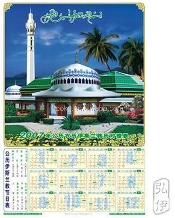 Настенный календарь для печати