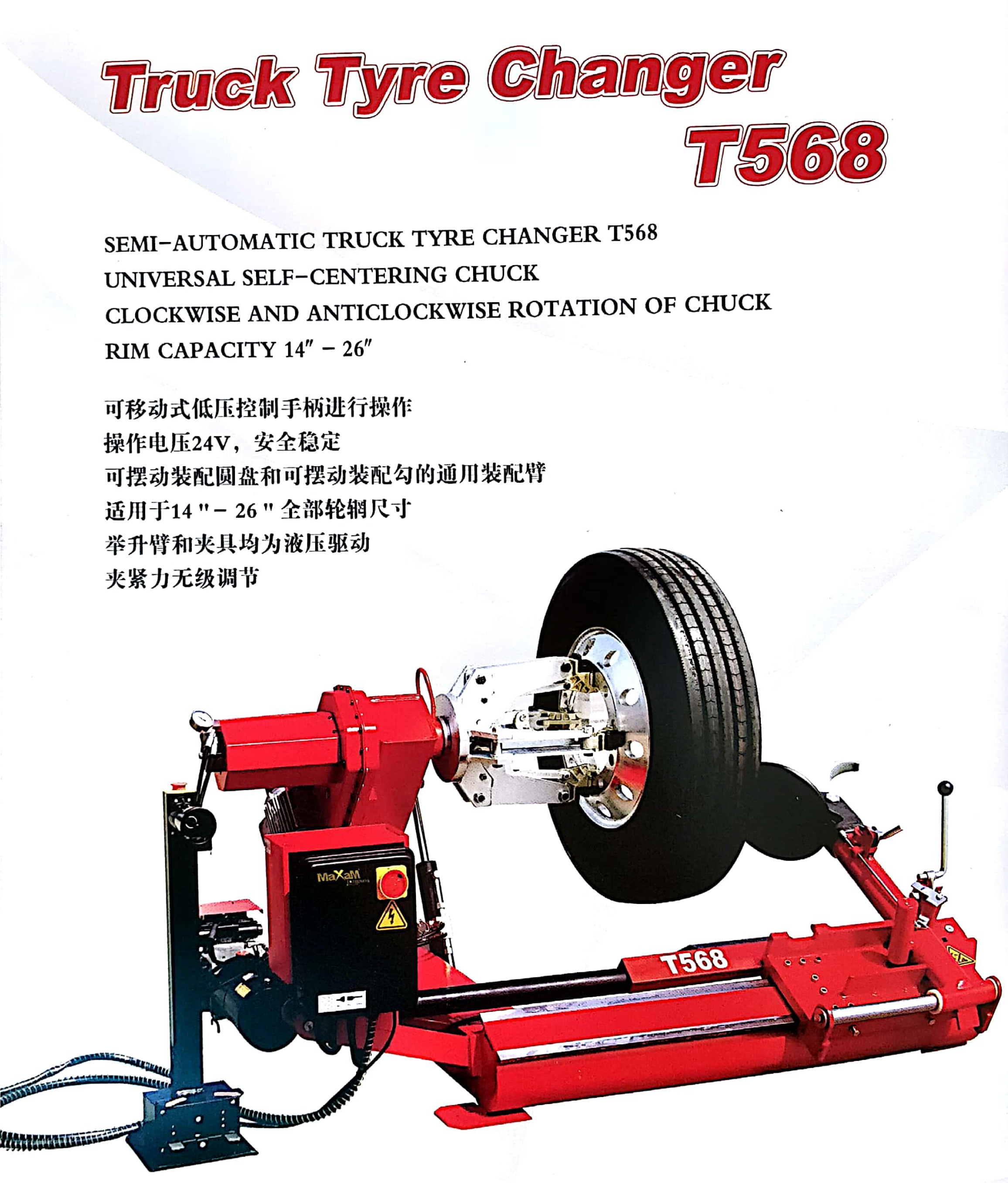 Factory Automatic Car truck Tire changer equipment with CE certificate