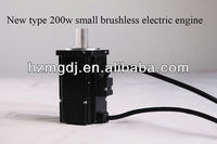 New type 200w small brushless electric engine