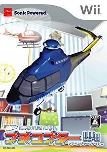 Puchi Copter Wii: Adventure Flight [Japan Import]