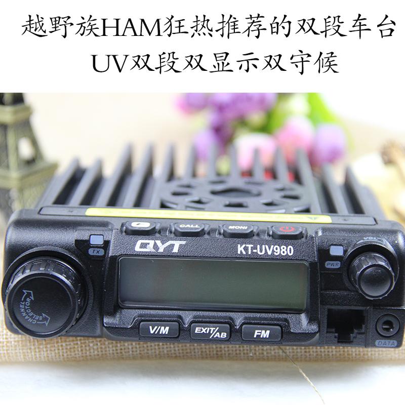 Мобильный трансивер QYT KT-UV980 136 - 174/400 - 490 мГц 65 Вт высокой мощности крест - страна гоночный автомобиль радиостанции QYT-UV980