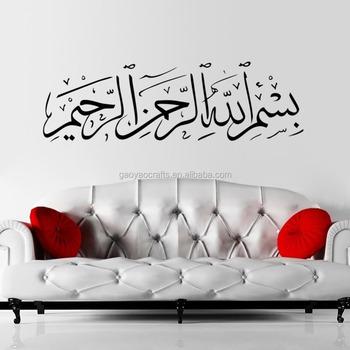 Islamic Sticker Muslim Wall Art Arabic Bismillah Quran Calligraphy ...