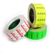 Pricing Sticker Paper Roll for Retail Shopping with Customized Printed Roll Price Tag