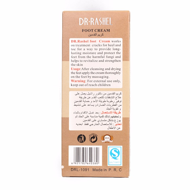 DR.RASHEL 80ml Cocoa Butter Feet Special foot Skin Care Crack Treatment Foot Cream