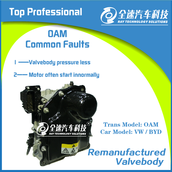 OAM/0AM DQ200 DCT 0AM927769D Valvebody TCU(GENUINE NEW PARTS)