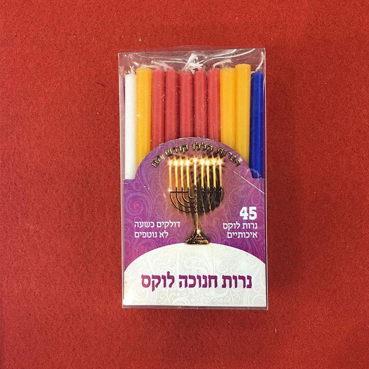 מבריק מצא את נרות חנוכה בסיטונאות היצרנים נרות חנוכה בסיטונאות hebrew ID-99
