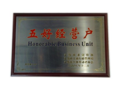 HONORABLE BUSINESS UNIT