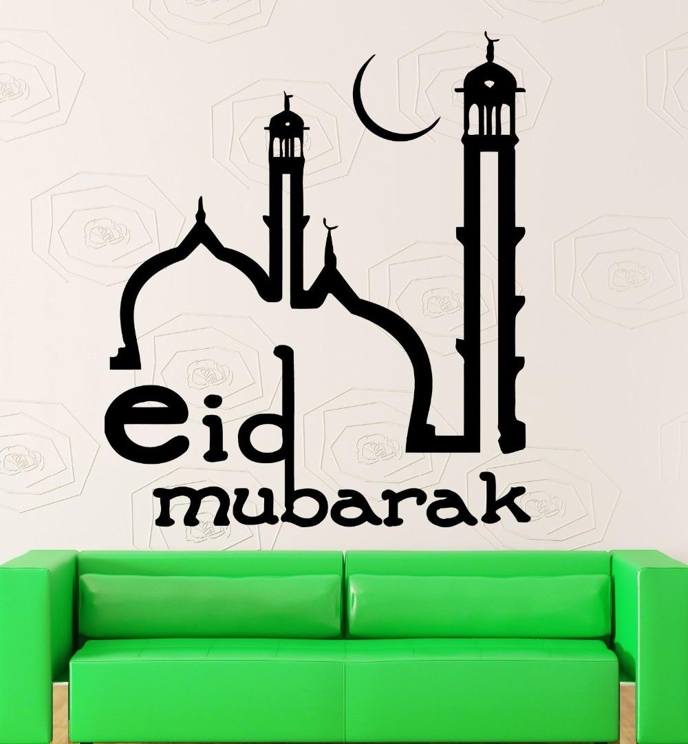 Eid Mubarak Stickers: Wall Sticker Vinyl Decal Eid Mubarak Arabic Islam Culture