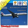 Air Cargo Freight to DOHA QATAR from China