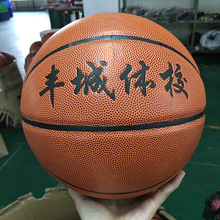 Factory wholesale basketball in bulk