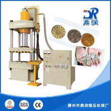 Game currency/money/ souvenir coin forming hydraulic press machine