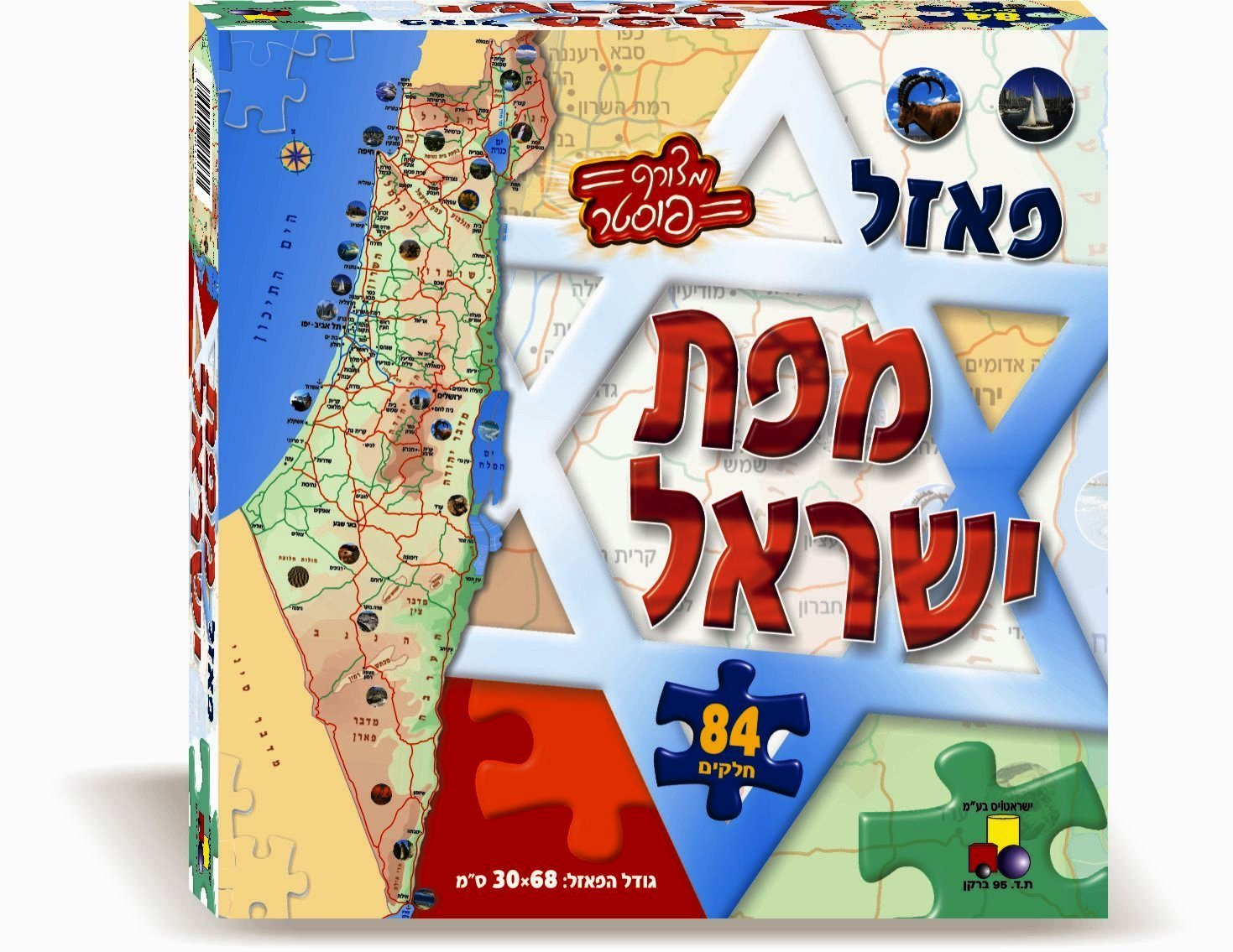 Cheap map game puzzle find map game puzzle deals on line at alibaba get quotations israel map puzzle a game and toy for kids in hebrew by pashoshim gumiabroncs Choice Image