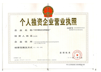 Tax affairs certificate of registry