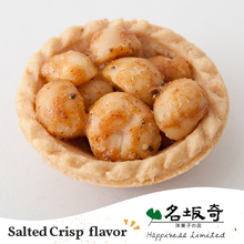 Delicious Chinese Taiwan local specialty salt macadamia crisp pastry snack