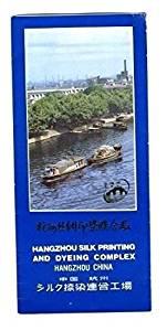 Hangzhou China Silk Printing & Dyeing Complex Brochure 1970's
