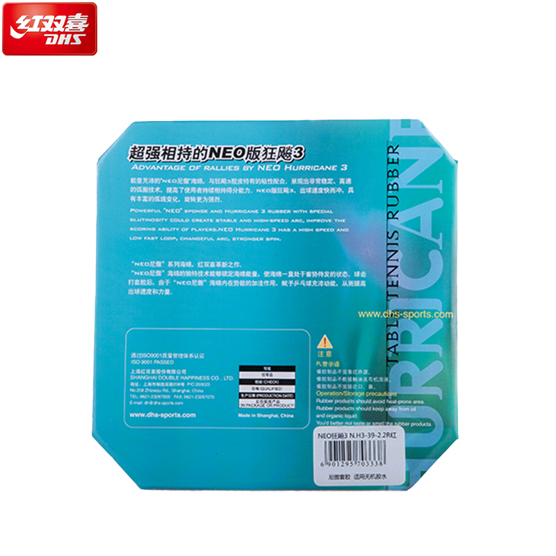 Changeful arc stronger spin neo Hurricane 3 ittf table tennis rubber dhs