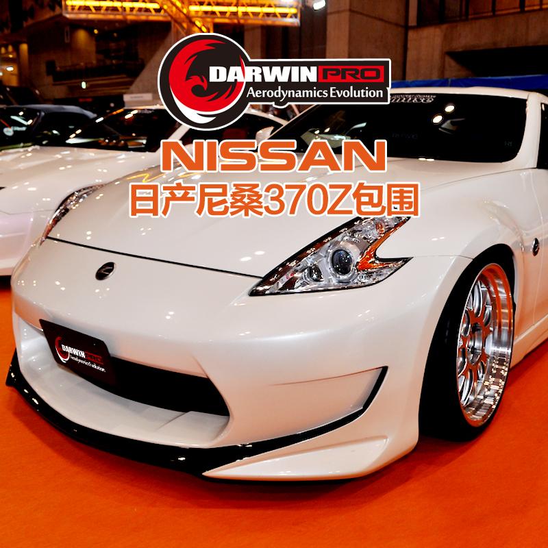 09-12 370z Ams Style Auto Parts Body Kit - Buy For 370z Body Kit ...