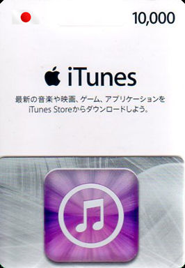 Jp Itunes Gift Card Wholesale 10000jpy Guaranteed Genuine Email Delivery -  Buy Itunes Gift Card Product on Alibaba com