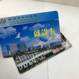 China supplier high quality hospital medical card plastic Magnetic strip pvc health care card