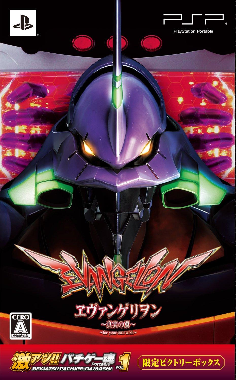 Gekiatsu!! Pachi Game Tamashi Vol. 2: CR Evangelion - Shinjitsu no Tsubasa [Limited Edition] [Japan Import]