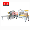 /product-detail/fully-automatic-carton-packaging-machine-for-corrugated-cardboard-case-bopp-adhesive-tape-h-type-edges-sealing-and-flaps-folding-60698720404.html