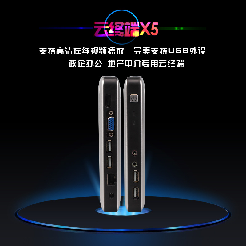 Factory wholesale RDP8 Thin Client X5 for Windows MultiPoint Sever and Windows 8 Fanless Cloud Computer VMware USB Printer 720P