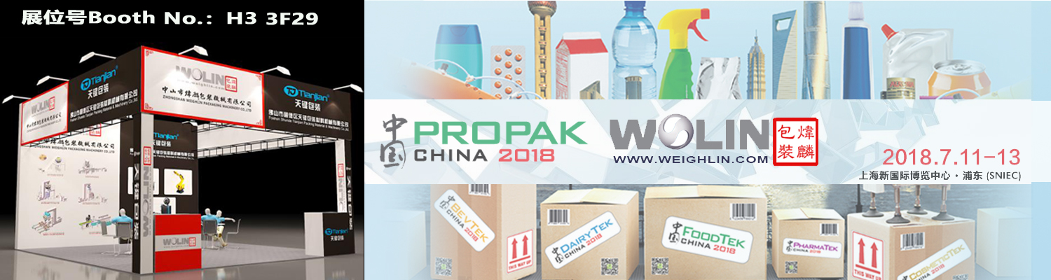 Weighlin Propack Show 2018