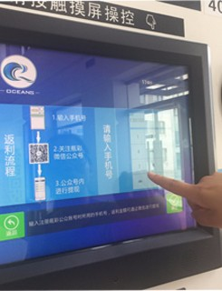 Incom Tomra Reverse Vending Machine for recycling plastic water bottles and aluminum cans