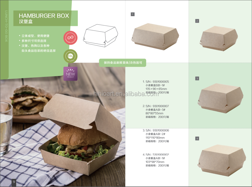 2017 Newest Hamburger use and food take-out box