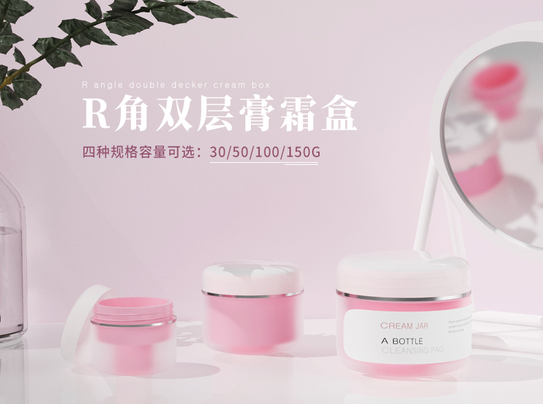 30g/50g/100g/150g Round Empty Frosted Double Wall Skin Care Cream PP Container Jar Pink Cosmetics Packaging Plastic Cream Jars