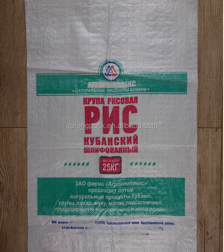 Manufacturers Wholesale virgin polypropylene pp woven rice grain cement bags 50 kg