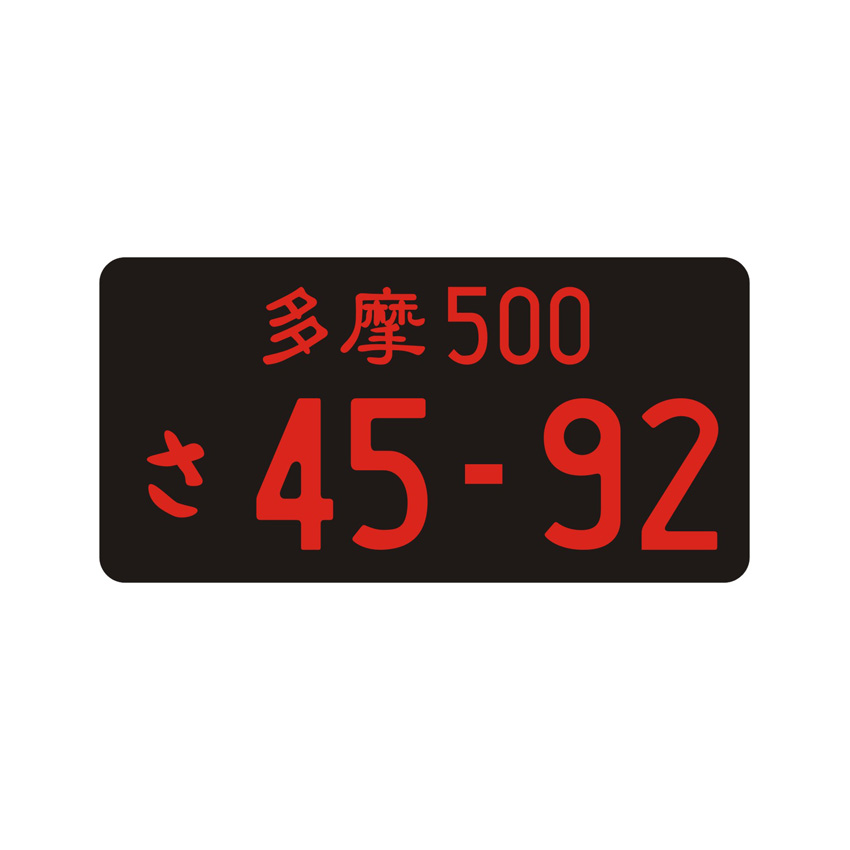 asian-car-number-plates