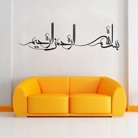 Art slamic Quote Wall Decals Stickers DIY Home Decorations Wall Decals wall Art