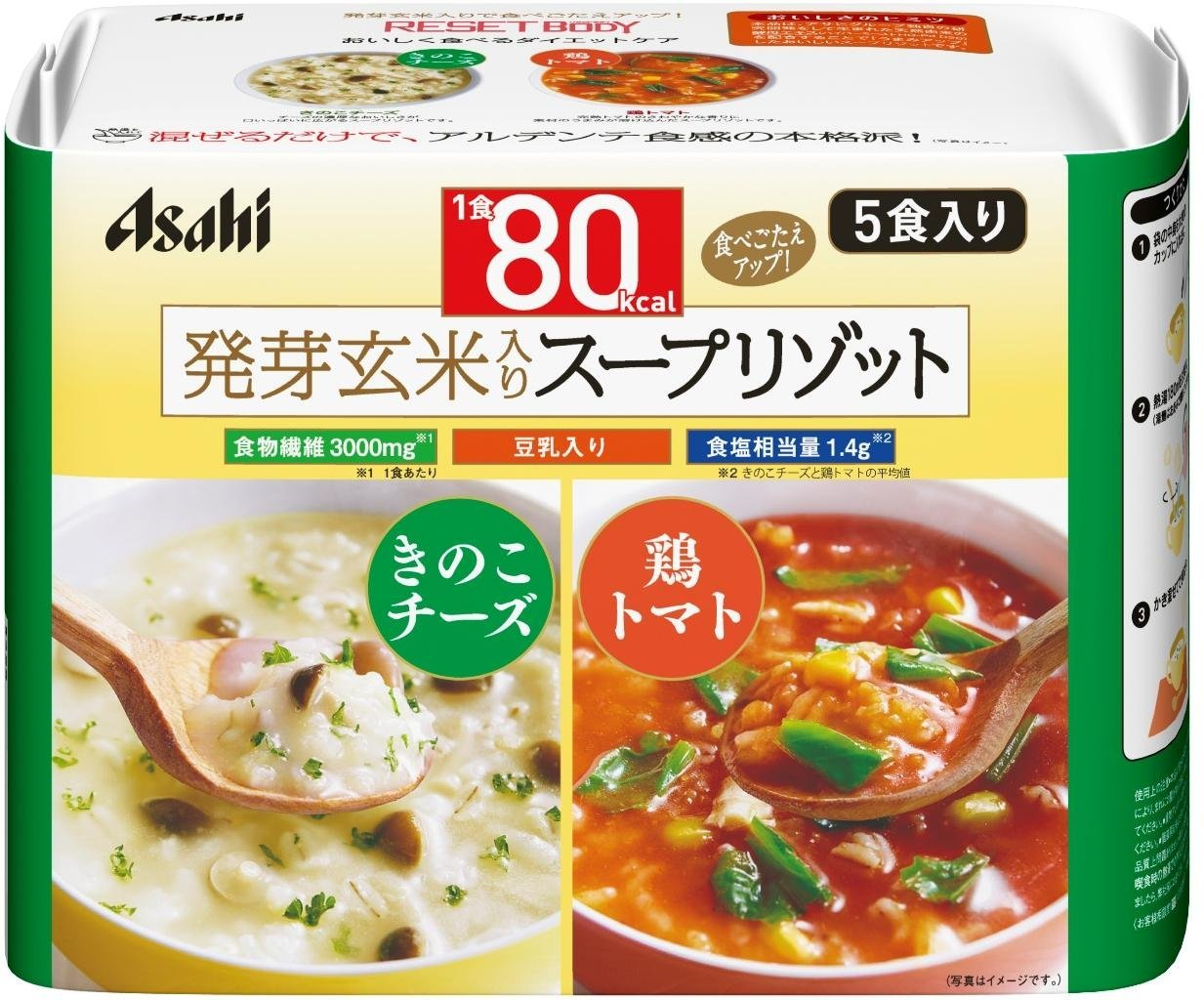 Cheese & Mushroom Soy Body Set Reset Tomatosupurizotto five meals chicken