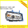 Sinotruk HOWO 7' SERIES TRUCK BODY HEAD LAMP WG9719720001 WG9719720002