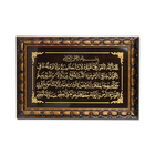 Muslim Religion Art Wall Hanging wood carved painting craft 58*38cm New Moslem word painting with frame islamic decoration