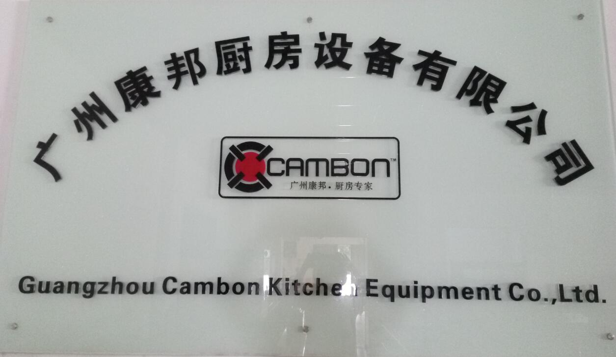 company overview - guangzhou cambon kitchen equipment co., ltd.