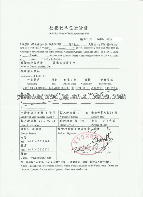 Invitation letter for china visa photoimages pictures on alibaba stopboris Images