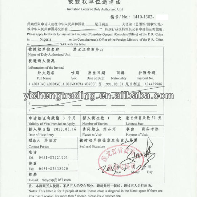 China invitation china visa wholesale alibaba invitation letter to china for nigeria business man afghanistan man thecheapjerseys Image collections