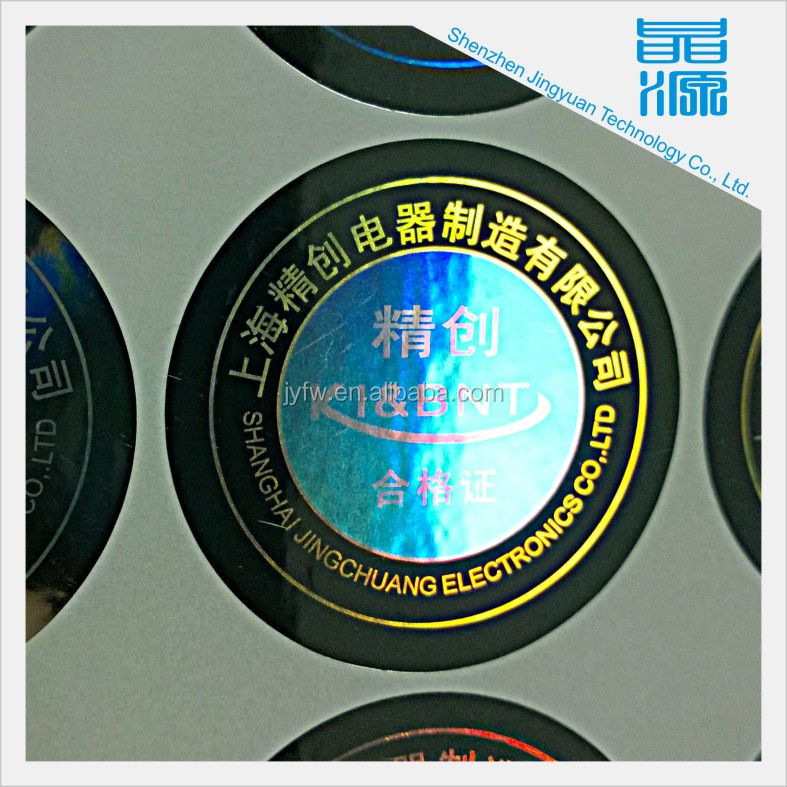 hologram stickers machine