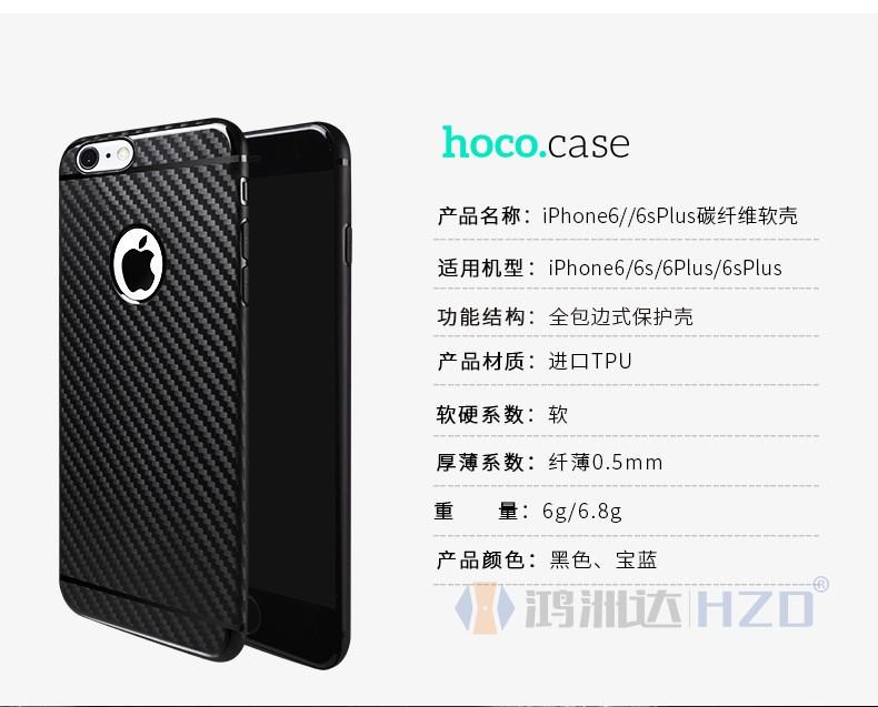 hoco iphone 6 case