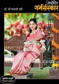 Ayurvediya garbh sanskar ( marathi edition ) buy garbh sanskar.
