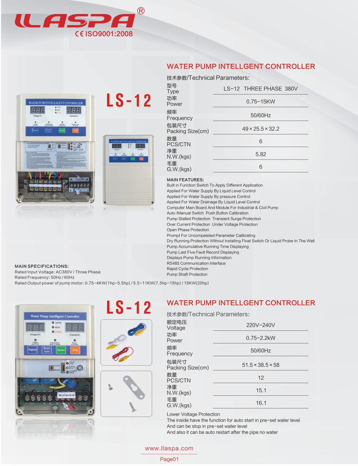 Smart water pump control box for LS-12