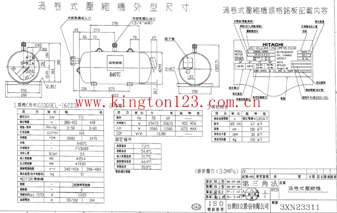horizontal refrigeration hitachi compressor,hitachi scroll compressor,highly hitachi compressor 1500EL-160D3