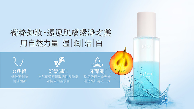 BOB cosmetic Makeup remover Cleansing water