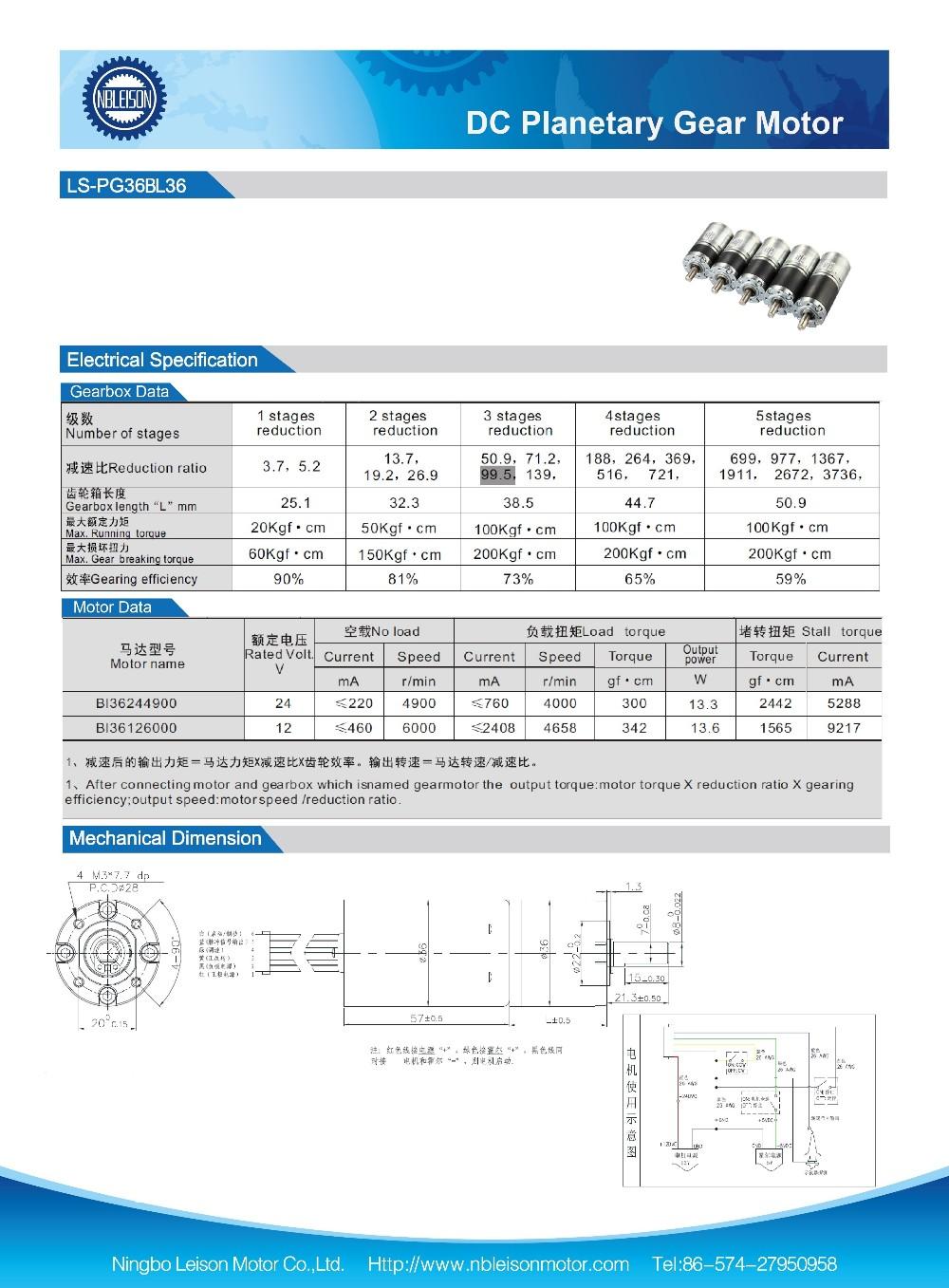 36MM Long Life 12V 24V Planetary BLDC Gear Motor