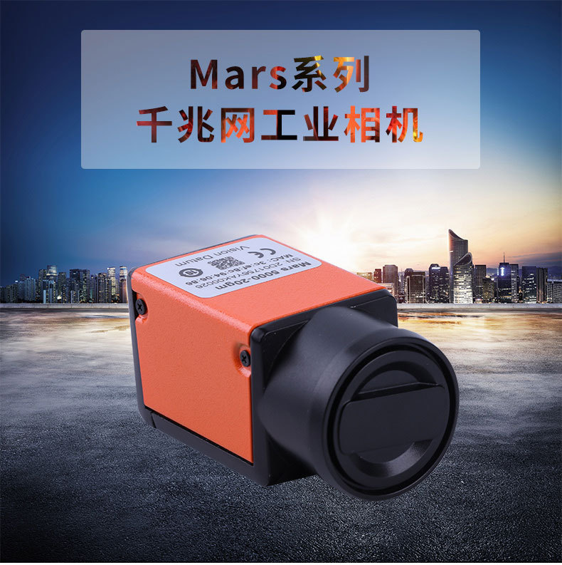 Mars800-200gc High Speed Gige 200fps Python Mini Global Cmos Industrial  Camera - Buy Gige Cmos Camera,Global Shutter 200fps Cmos Camera,Mini Cmos  Gige