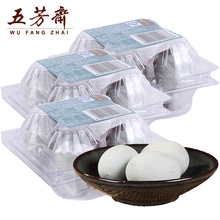 WuFangZhai Brand 6pcs Packing Chinses Century Year Old Eggs Salted Egg