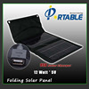 high quality 12w 5v foldale small size solar panel for phones,GPS,E-reader,satalite phones